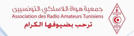 logo-arat-tunisie.jpg