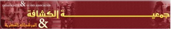 logo-scouts-de-qatar.jpg