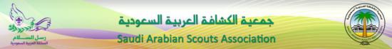 logo-scouts-saoudiens.jpg